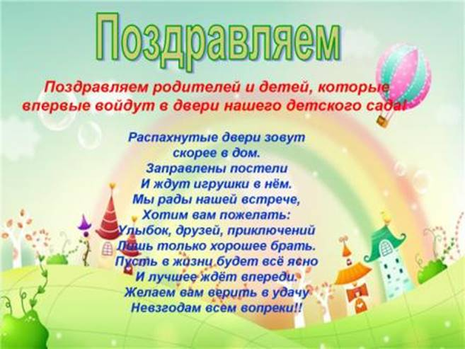 Выпускной детский сад поздравление от родителей детям